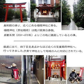 福徳神社と宝童稲荷.jpg