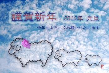 '15年用年賀状(羊).jpg