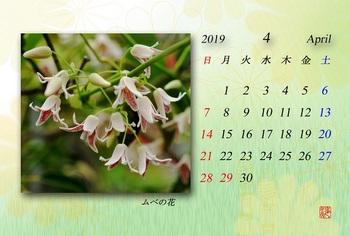 '19.4月カレンダー.jpg
