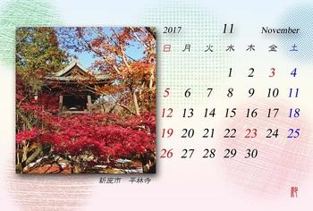2017年11月カレンダー(平林寺).jpg