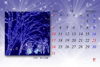 2017年12月カレンダー(青の洞窟)).jpg