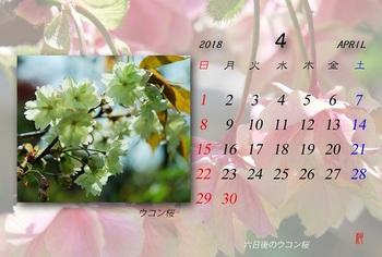 2018年4月カレンダー.jpg