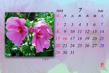 2018年7月カレンダー.jpg