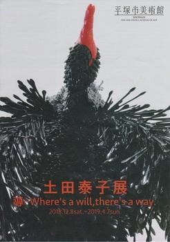 土田泰子展1.jpg
