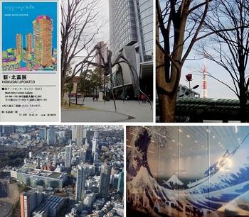 新・北斎展.jpg